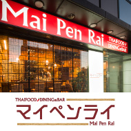 THAIFOOD・DINING&BAR マイペンライ