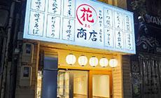 鉄板焼き 花〇商店 名駅本店
