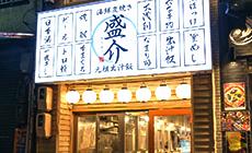 海鮮炭焼き・元祖出汁飯 盛介 名駅本店