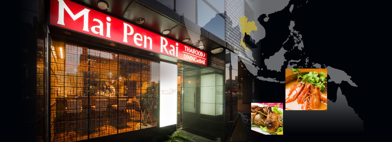 THAIFOOD・DINING&BAR マイペンライ